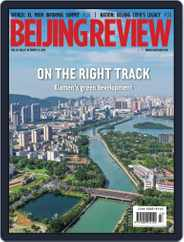 Beijing Review (Digital) Subscription October 24th, 2019 Issue