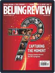 Beijing Review (Digital) Subscription October 31st, 2019 Issue