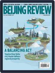 Beijing Review (Digital) Subscription December 5th, 2019 Issue