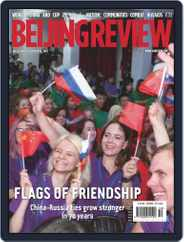 Beijing Review (Digital) Subscription December 12th, 2019 Issue