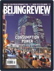 Beijing Review (Digital) Subscription January 23rd, 2020 Issue