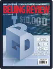Beijing Review (Digital) Subscription January 30th, 2020 Issue
