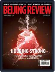 Beijing Review (Digital) Subscription February 27th, 2020 Issue