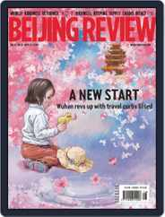 Beijing Review (Digital) Subscription April 16th, 2020 Issue