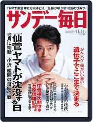 サンデー毎日 Sunday Mainichi (Digital) Subscription November 9th, 2010 Issue