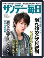 サンデー毎日 Sunday Mainichi (Digital) Subscription November 19th, 2010 Issue