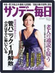 サンデー毎日 Sunday Mainichi (Digital) Subscription November 23rd, 2010 Issue