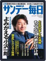 サンデー毎日 Sunday Mainichi (Digital) Subscription December 2nd, 2010 Issue
