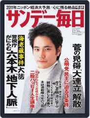 サンデー毎日 Sunday Mainichi (Digital) Subscription December 8th, 2010 Issue