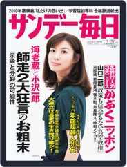 サンデー毎日 Sunday Mainichi (Digital) Subscription December 15th, 2010 Issue