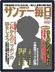 サンデー毎日 Sunday Mainichi (Digital) Subscription December 22nd, 2010 Issue