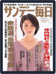 サンデー毎日 Sunday Mainichi (Digital) Subscription January 6th, 2011 Issue