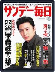 サンデー毎日 Sunday Mainichi (Digital) Subscription January 13th, 2011 Issue