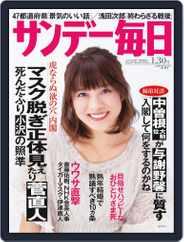 サンデー毎日 Sunday Mainichi (Digital) Subscription January 18th, 2011 Issue