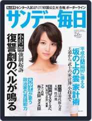 サンデー毎日 Sunday Mainichi (Digital) Subscription January 25th, 2011 Issue