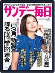 サンデー毎日 Sunday Mainichi (Digital) Subscription February 1st, 2011 Issue