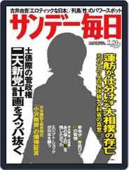 サンデー毎日 Sunday Mainichi (Digital) Subscription February 9th, 2011 Issue