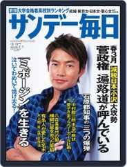 サンデー毎日 Sunday Mainichi (Digital) Subscription February 15th, 2011 Issue