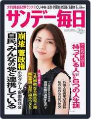 サンデー毎日 Sunday Mainichi (Digital) Subscription February 23rd, 2011 Issue
