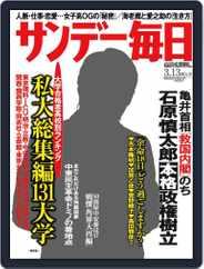 サンデー毎日 Sunday Mainichi (Digital) Subscription March 23rd, 2011 Issue