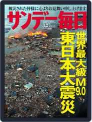 サンデー毎日 Sunday Mainichi (Digital) Subscription March 24th, 2011 Issue