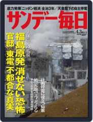 サンデー毎日 Sunday Mainichi (Digital) Subscription March 29th, 2011 Issue