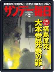 サンデー毎日 Sunday Mainichi (Digital) Subscription March 31st, 2011 Issue
