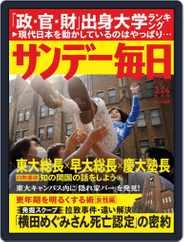 サンデー毎日 Sunday Mainichi (Digital) Subscription March 13th, 2013 Issue