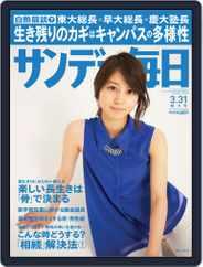 サンデー毎日 Sunday Mainichi (Digital) Subscription March 19th, 2013 Issue