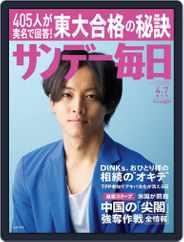 サンデー毎日 Sunday Mainichi (Digital) Subscription March 26th, 2013 Issue