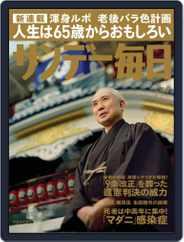 サンデー毎日 Sunday Mainichi (Digital) Subscription April 2nd, 2013 Issue