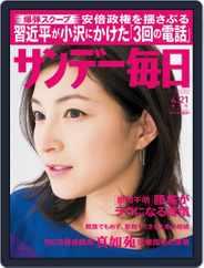 サンデー毎日 Sunday Mainichi (Digital) Subscription April 9th, 2013 Issue