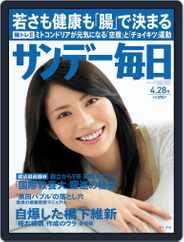サンデー毎日 Sunday Mainichi (Digital) Subscription April 16th, 2013 Issue