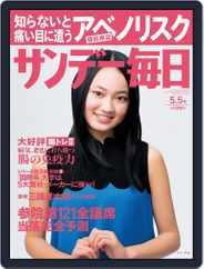 サンデー毎日 Sunday Mainichi (Digital) Subscription April 23rd, 2013 Issue