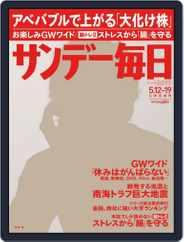 サンデー毎日 Sunday Mainichi (Digital) Subscription April 30th, 2013 Issue