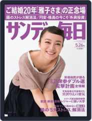 サンデー毎日 Sunday Mainichi (Digital) Subscription May 14th, 2013 Issue