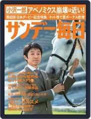 サンデー毎日 Sunday Mainichi (Digital) Subscription May 21st, 2013 Issue