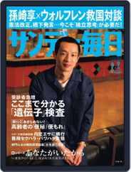 サンデー毎日 Sunday Mainichi (Digital) Subscription May 28th, 2013 Issue