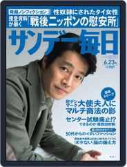 サンデー毎日 Sunday Mainichi (Digital) Subscription June 11th, 2013 Issue