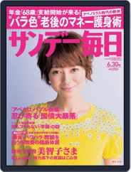 サンデー毎日 Sunday Mainichi (Digital) Subscription June 18th, 2013 Issue