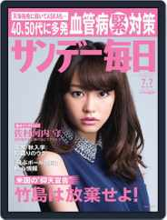 サンデー毎日 Sunday Mainichi (Digital) Subscription June 25th, 2013 Issue