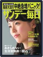 サンデー毎日 Sunday Mainichi (Digital) Subscription July 2nd, 2013 Issue