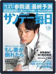 サンデー毎日 Sunday Mainichi (Digital) Subscription July 16th, 2013 Issue