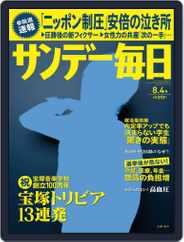 サンデー毎日 Sunday Mainichi (Digital) Subscription July 26th, 2013 Issue
