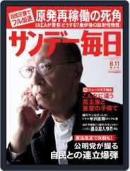 サンデー毎日 Sunday Mainichi (Digital) Subscription July 30th, 2013 Issue