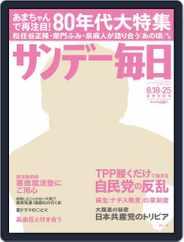サンデー毎日 Sunday Mainichi (Digital) Subscription August 6th, 2013 Issue