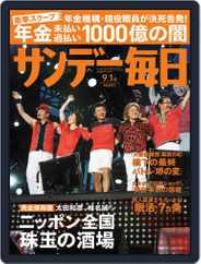 サンデー毎日 Sunday Mainichi (Digital) Subscription August 20th, 2013 Issue