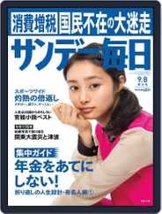 サンデー毎日 Sunday Mainichi (Digital) Subscription August 27th, 2013 Issue