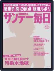 サンデー毎日 Sunday Mainichi (Digital) Subscription September 3rd, 2013 Issue