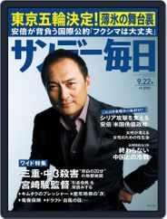 サンデー毎日 Sunday Mainichi (Digital) Subscription September 10th, 2013 Issue